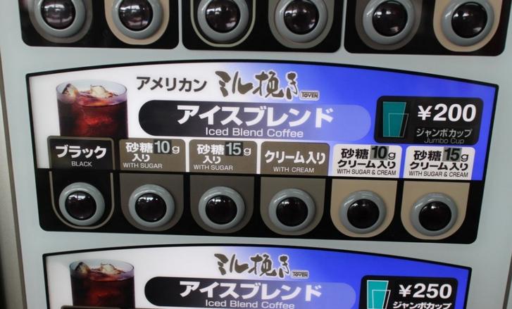 今回はアイスコーヒー200円で試すことに