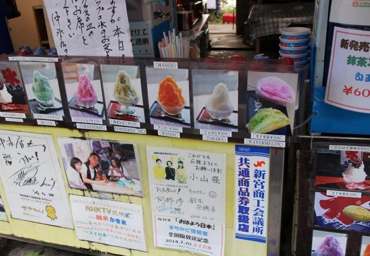 名物の「じゃばら」400円、スイカ氷200円