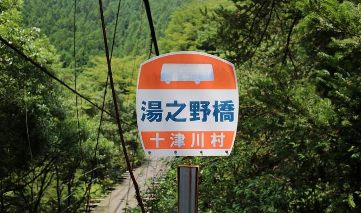 橋の名前がバス停名になっています。