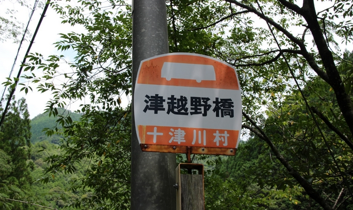 津越野橋(吊り橋)のバス停