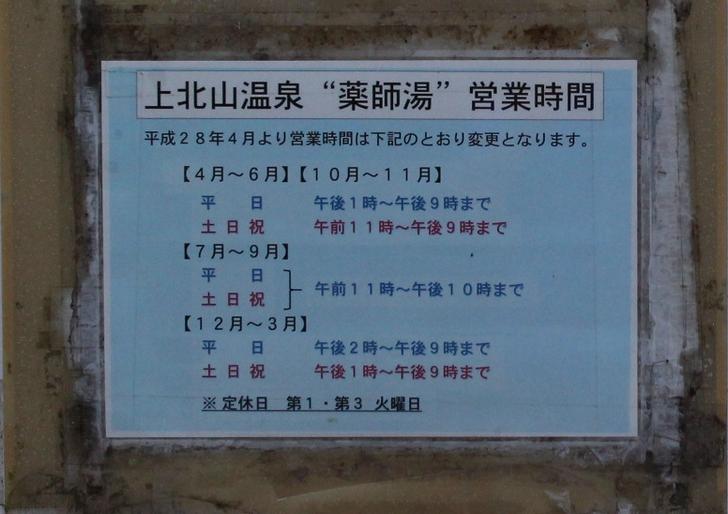 上北山温泉薬師湯の営業時間