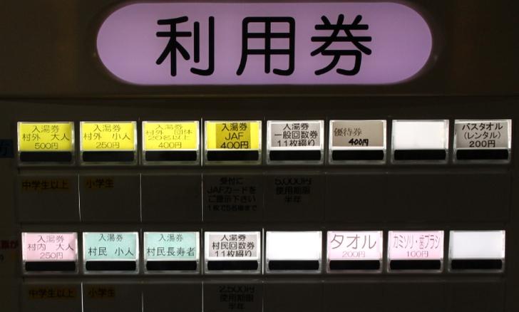 入浴料は500円
