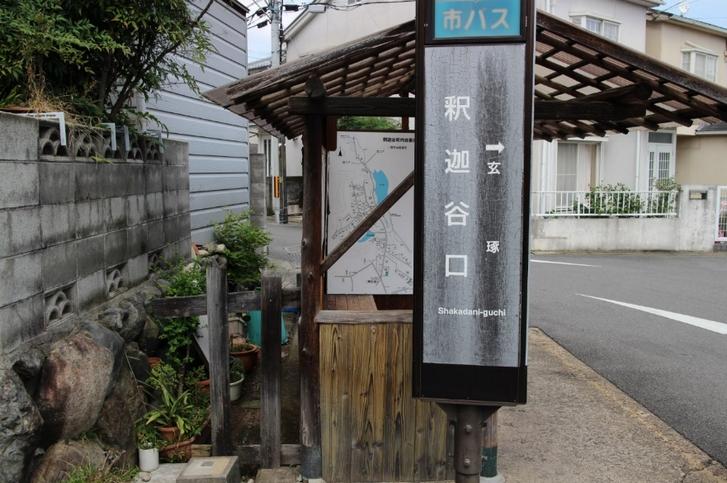 京都市バス「釈迦谷口」から徒歩2秒