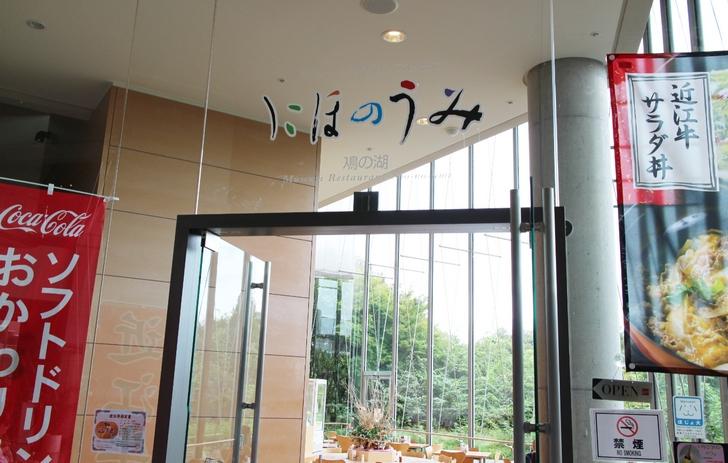 滋賀県立琵琶湖博物館のレストラン「にほのうみ」
