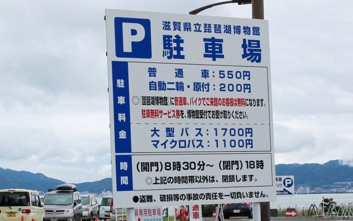 駐車場は有料です