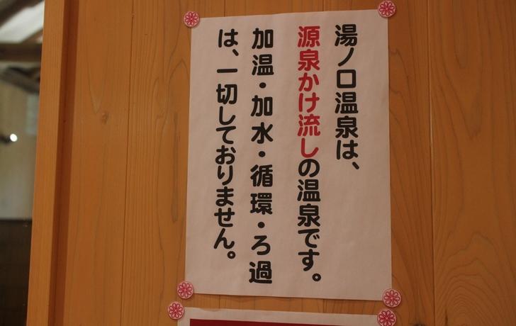なんと源泉をそのまま使った温泉が三重県熊野市にある?