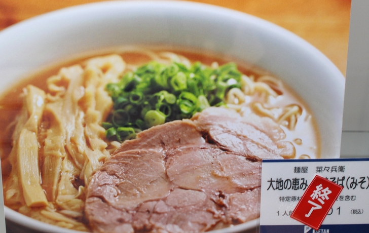 大地の恵み中華そば(みそ) 901円