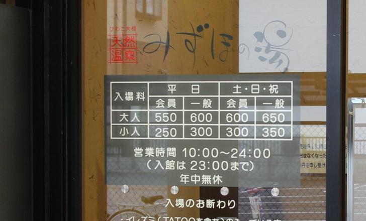 入浴料金は600円と安い設定です
