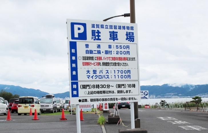 琵琶湖博物館に到着