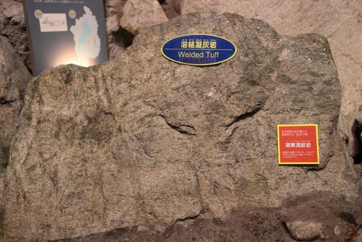 溶結凝灰岩(ようけつぎょうかいがん)