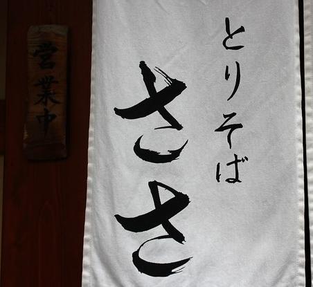 とりそば ささ 京都に新規オープン