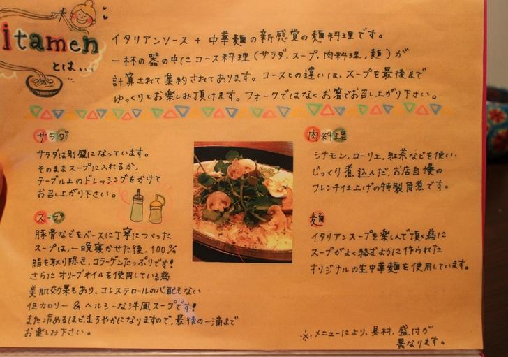 イタ麺とは、イタリアンソース+中華麺の新感覚・麺料理