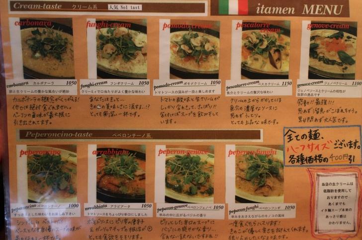 イタ麺は17種類あります(クリーム・ペペロンチーノ)