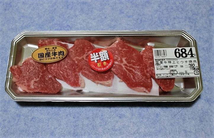 ほとんどのお肉が値札の価格から半額引きなのです!