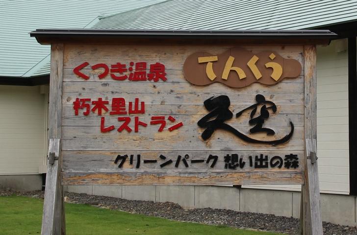 レストランやジェラート屋に天然温泉が楽しめる施設です