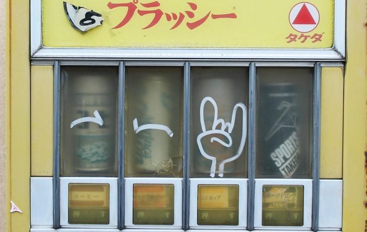 コーヒー・オレンジカップ・スポーツドリンクなど
