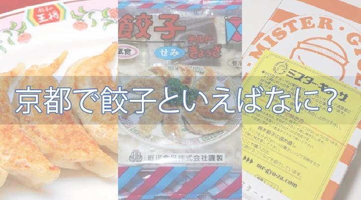 京都で餃子といえば何?