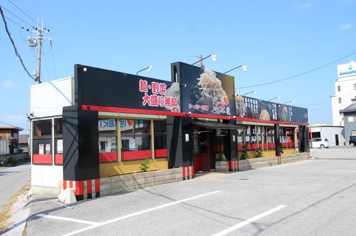 麺屋松龍 (滋賀県愛知郡愛荘町)