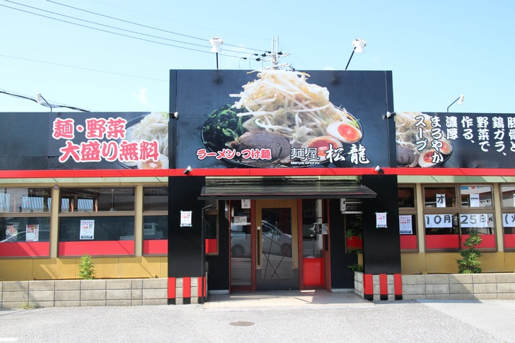 麺屋松龍 基本情報