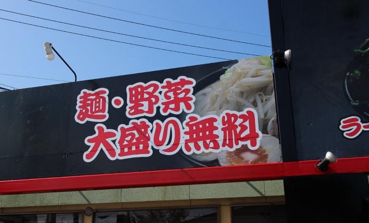 麺・野菜大盛り無料