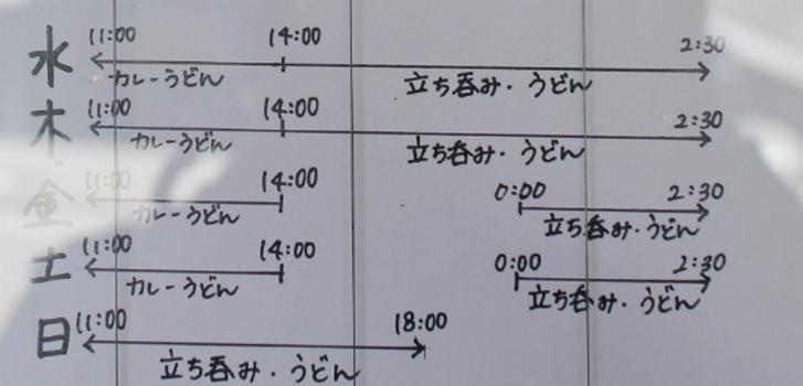 カレーうどんは「水~土曜 11時~14時」のみ