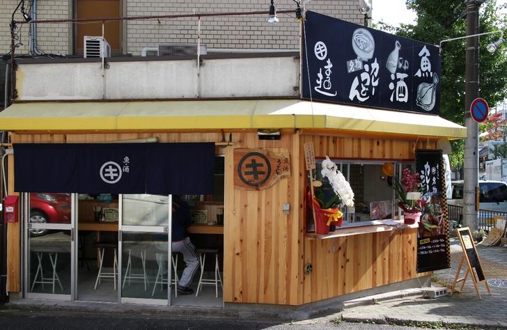 1週間で数時間しか営業しない西賀茂の料理店「西賀茂まるき」の姉妹店です