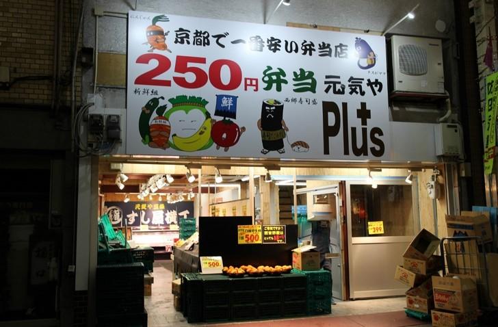 250円元気や 最新店は三条商店街にあります