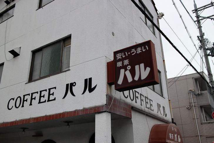 COFFEEパル 京都にある地域最安の激安・喫茶店