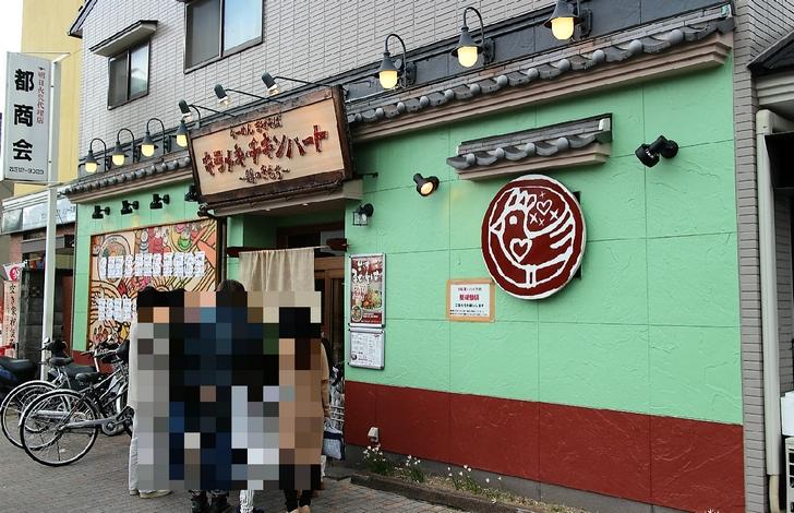 キラメキ☆チキンハート 基本情報