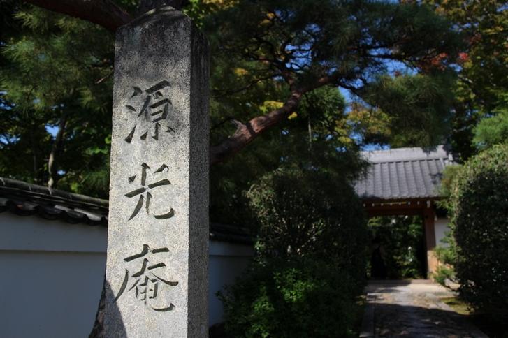 京都・源光庵