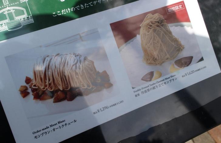 絞りたての新栗モンブランは1620円!