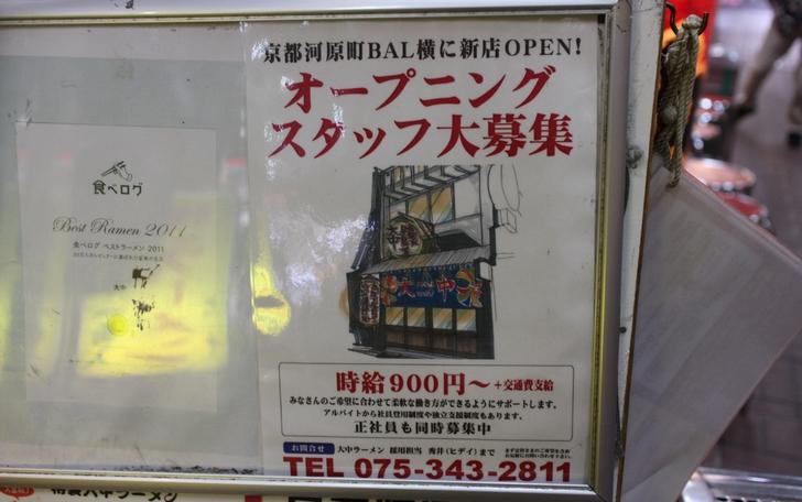 ラーメン大中 河原町店(京都BAL横)の新店告知