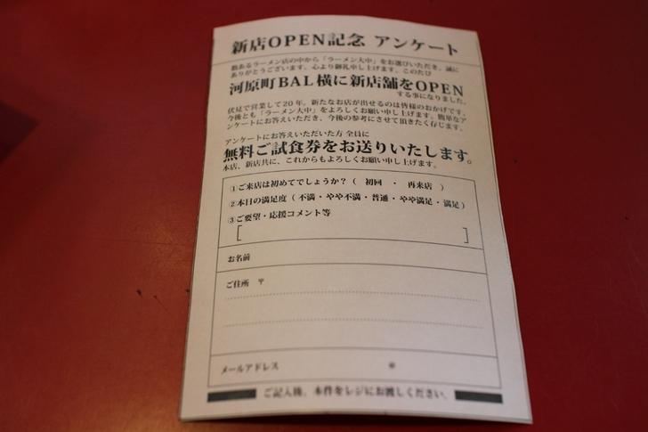 本店では「新店OPEN記念 アンケート」で無料ご試食券がもらえます