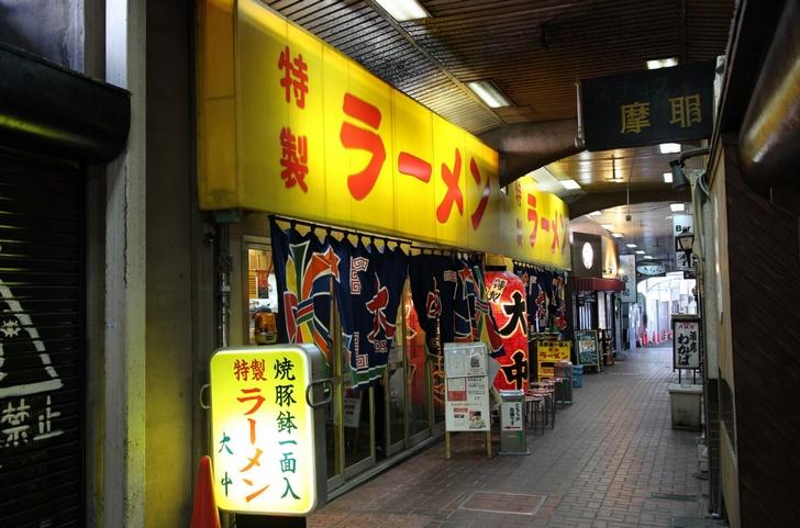 大中(伏見桃山)のガード下商店街にあるお店