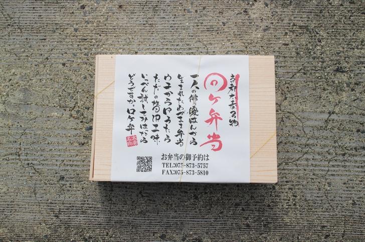 太秦ロケ弁当 1010円(税込)