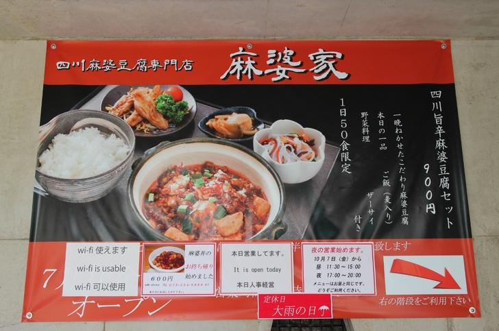 少し前に突然できてて気になっていたマーボー豆腐専門店(2016年7月1日オープン)