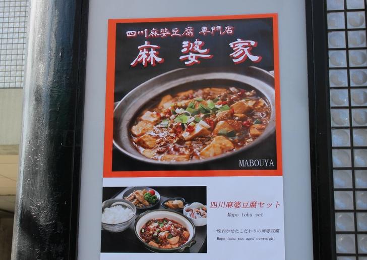 麻婆家 四川麻婆豆腐専門店