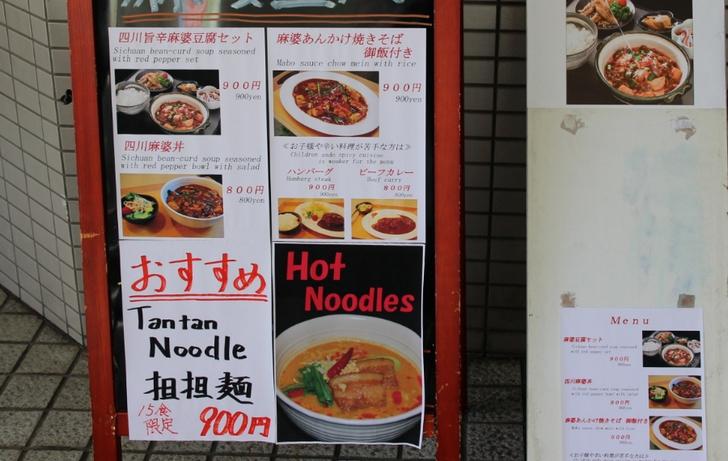 メニューは麻婆豆腐各種(カレーとかラーメンもあります)