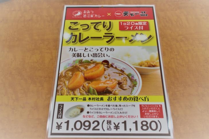 こってりカレーラーメン 1180円(税込)