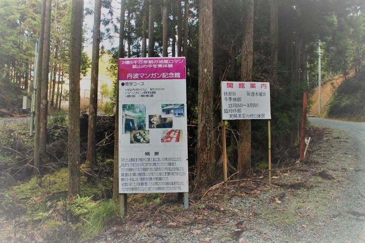 京都の夕刻、我々はとある山中の鉱山跡に立っていました