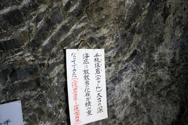 2億年前のチャート(千板珪岩)