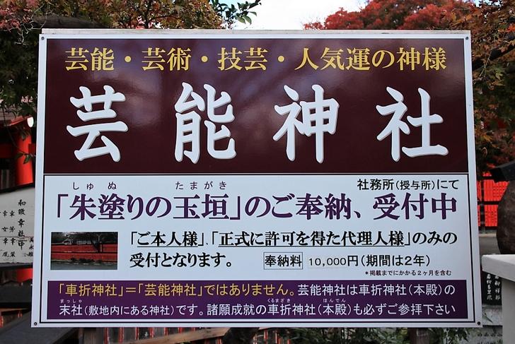朱塗りの玉垣は2年間で1万円ポッキリ!