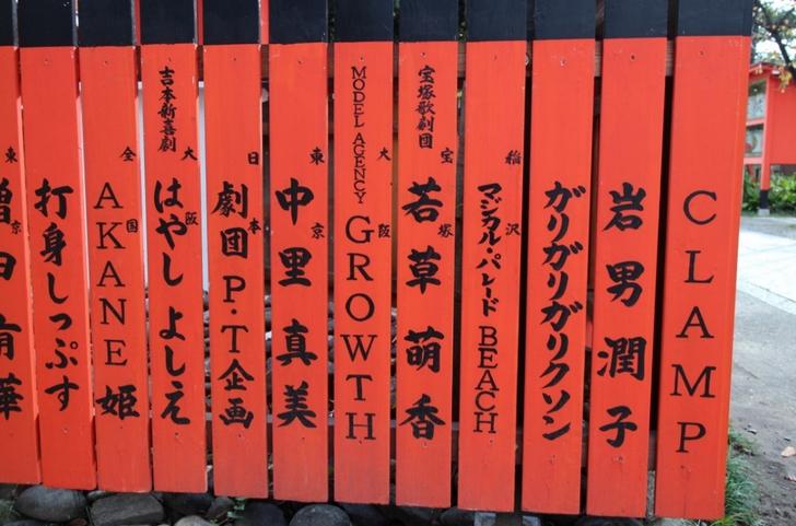 CLAMP・ガリガリガリクソンの玉垣