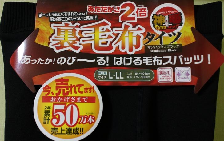 京都は底冷えする日が12月6日頃から増えるらしいので下着レベルで防寒をしましょう