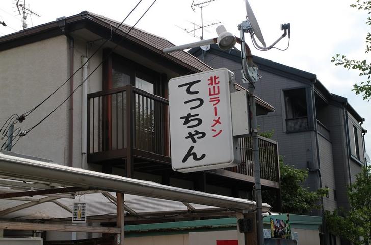 2016年12月3日に「北山ラーメン てっちゃん」が閉店