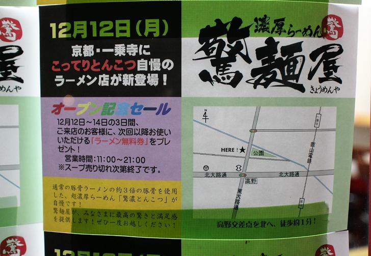 12月12日~14日の3日間は来店したお客様に次回使える「ラーメン無料券」がプレゼントされるとあります