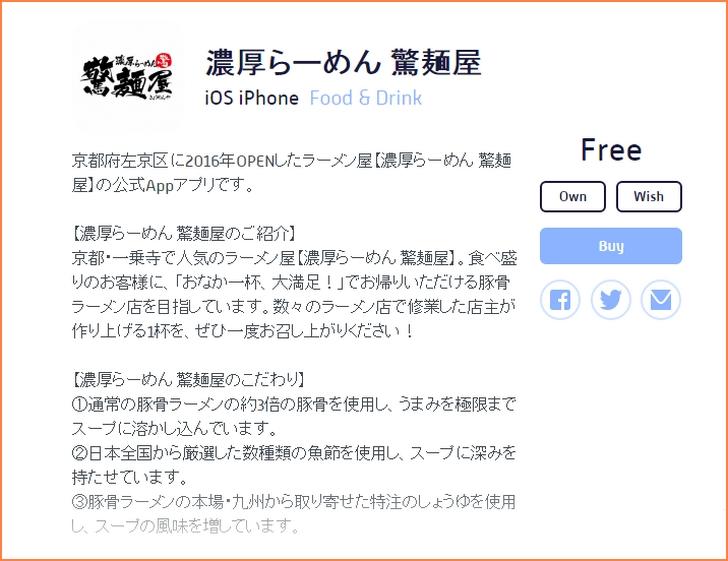 驚麺屋公式アプリ(iPhone用)がある
