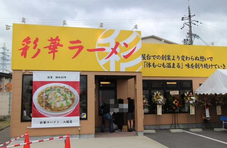 彩華ラーメン 京都八幡店が2016年12月14日新店オープン
