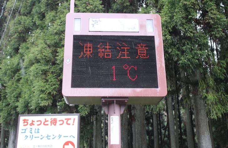 グリーンセンター(京産大の北西)では・・・・なんと1℃