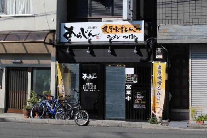 濃厚味噌豚骨ラーメン・つけ麺 あらじん(12:00)